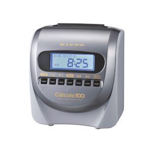 ニッポー タイムレコーダー カルコロ100 1台 - 拡大画像