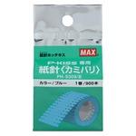 マックス 紙針ホッチキス P-KISS用 紙針 ブルー PH-S309/B 1パック