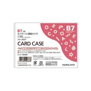 (まとめ) コクヨ カードケース(硬質) B7 再生PET 業務用パック クケ-3007 1セット(20枚) 【×4セット】
