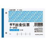 (まとめ) コクヨ 出金伝票(仮受け・仮払い消費税額表示入り) B7ヨコ 2枚複写 バックカーボン 50組 テ-202 1セット(10冊) 【×3セット】