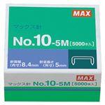 (まとめ) マックス ホッチキス針 小型10号シリーズ 100本連結×50個入 No.10-5M 1セット(10箱) 【×2セット】
