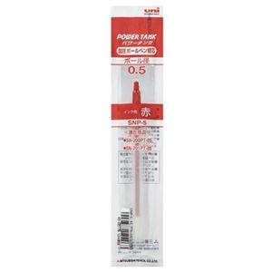 (まとめ) 三菱鉛筆 油性加圧ボールペン替芯 0.5mm 赤 ユニ パワータンクスタンダード用 SNP5.15 1セット(10本) 【×5セット】