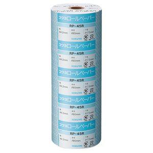 (まとめ) コクヨ ロールペーパー 紙幅44.2mm 直径80mm RP-45R 1セット(5個) 【×5セット】