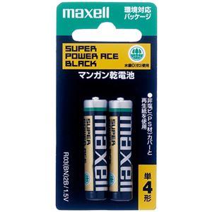 (まとめ) マクセル マンガン乾電池 BLACK 単4形 R03(BN) 2B 1セット(20本:2本×10パック) 【×5セット】