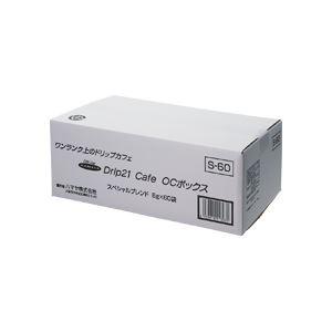 (まとめ)ドリップカフェ21スペシャルブレンド8g60袋入×3箱