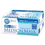 (まとめ)メディカルマスク 3PLY 50枚入×40個