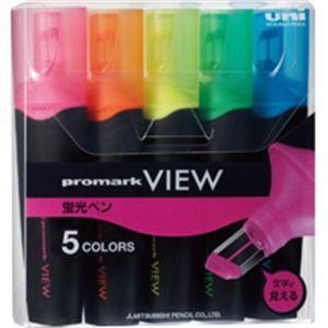 三菱鉛筆 蛍光ペン プロマークビュー 5色(各色1本) PUS1545C 1パック