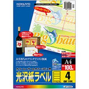 コクヨ カラーレーザー&カラーコピー用光沢紙ラベル A4 4面 190×65mm LBP-G1905 1冊(100シート) h01