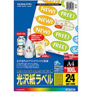 コクヨ カラーレーザー&カラーコピー用光沢紙ラベル A4 24面 62×31mm (封かんシール用・楕円型) LBP-G1925 1冊(100シート) h01