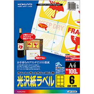 コクヨ カラーレーザー&カラーコピー用光沢紙ラベル A4 6面 90×90mm LBP-G1906 1冊(100シート) h01
