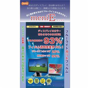 TANOSEE meniE ブルーライトカットフィルム 13.3インチワイド用 293×163mm 1枚 【×2セット】 h01