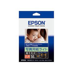 (まとめ)エプソンEPSON写真用紙ライト<薄手光沢>2L判K2L50SLU1冊(50枚)【×5セット】
