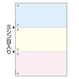 ヒサゴ マルチプリンター帳票 複写タイプ A4 ノーカーボン カラー 3面 6穴 BPC2013 1冊(100枚)