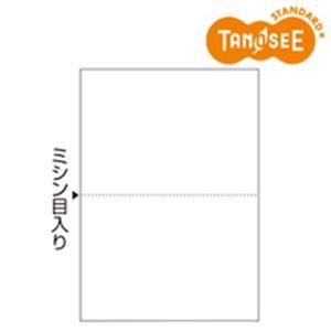 TANOSEE マルチプリンター帳票 複写タイプ...の商品画像