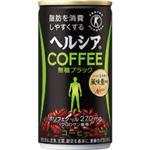 (まとめ)ヘルシアコーヒー 無糖ブラック 185g缶×30