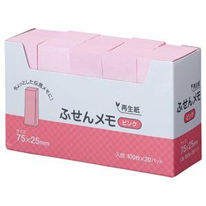 (まとめ) スガタ ふせん メモ 75×25mm ピンク P7525PK 1セット(60冊:20冊×3パック) 【×2セット】
