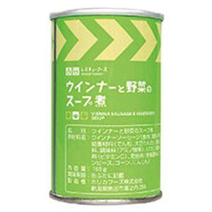 (まとめ)レスキューフーズ ウインナーと野菜のスープ煮×24缶