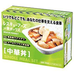 (まとめ)レスキューフーズ 一食ボックス 中華丼×12箱