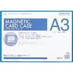 マグネットカードケース A3 青