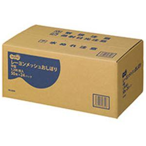 TANOSEE レーヨンメッシュおしぼり平型 1200枚入