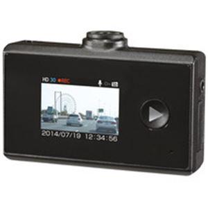 【車載用防犯カメラ】ドライブレコーダーの詳細を見る