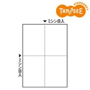 (まとめ)TANOSEEミシン目入り用紙(白紙・A4)4分割・穴なし100枚×5冊