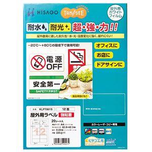 TANOSEE 屋外用ラベル レーザー用 A4 12面 1冊(20枚) 【×5セット】 h01