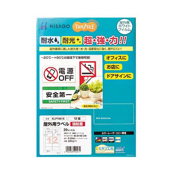 TANOSEE 屋外用ラベル レーザー用 A4 12面 1冊(20枚) 【×5セット】f00