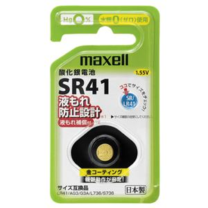 (まとめ)マクセルSRボタン電池酸化銀電池SR411BSC1個【×10セット】