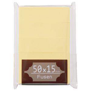 (まとめ) TANOSEE ふせん 50×15mm クリーム 1パック(5冊) 【×20セット】