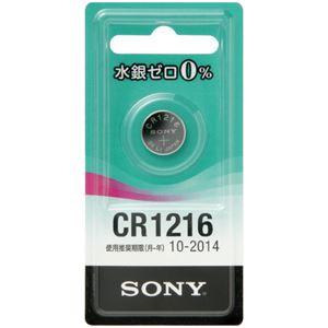 (まとめ)ソニーリチウムコイン電池水銀ゼロシリーズ3.0VCR1216-ECO1個【×15セット】