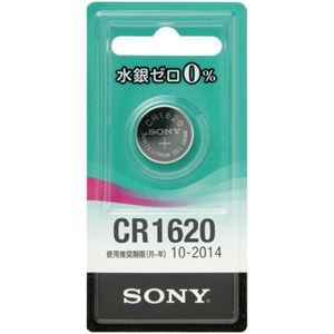 (まとめ)ソニーリチウムコイン電池水銀ゼロシリーズ3.0VCR1620-ECO1個【×15セット】