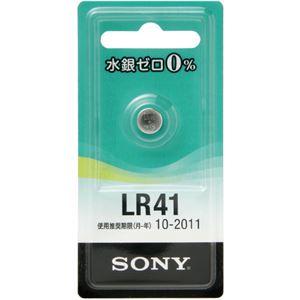 (まとめ)ソニーアルカリボタン電池水銀ゼロシリーズ1.5VLR41-ECO1個【×20セット】