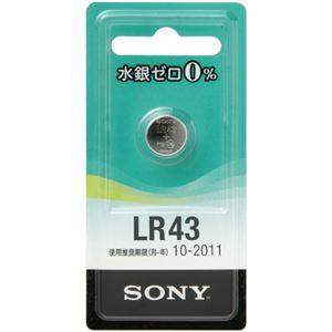 (まとめ)ソニーアルカリボタン電池水銀ゼロシリーズ1.5VLR43-ECO1個【×20セット】