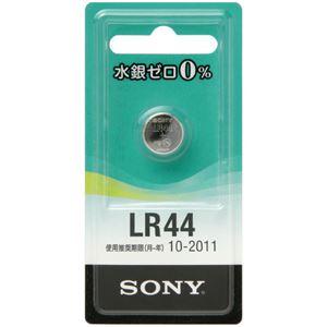 (まとめ)ソニーアルカリボタン電池水銀ゼロシリーズ1.5VLR44-ECO1個【×20セット】