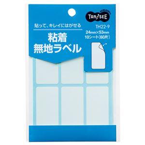 TANOSEE 貼ってはがせる無地ラベル 24×53mm 1パック(60片:6片×10シート) 【×40セット】 h01