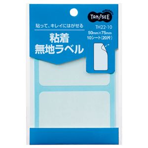 TANOSEE 貼ってはがせる無地ラベル 50×75mm 1パック(20片:2片×10シート) 【×40セット】 h01