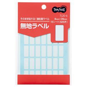 TANOSEE 無地ラベル 8×20mm 1パック(525片:35片×15シート) 【×40セット】 h01