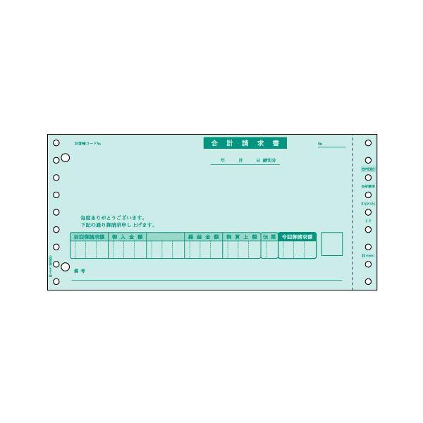 ヒサゴ 合計請求書 9_1/2×4_1/2インチ 2P BP0303 1箱(500組) 【×2セット】f00