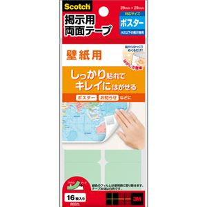 (まとめ)3Mスコッチ掲示用両面テープ壁紙用L29×29mm8602L1パック(16片)【×15セット】