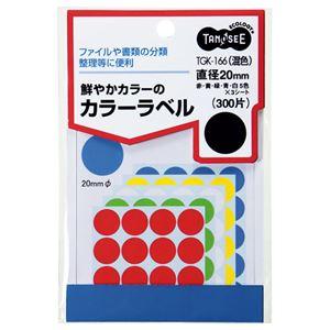 TANOSEE カラー丸ラベル 直径20mm 混色 1パック(300片:20片×15シート) 【×30セット】 h01