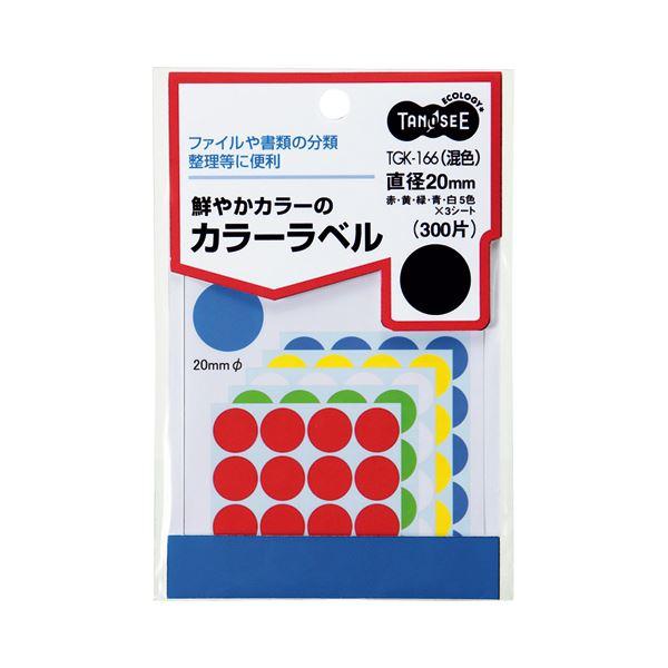 TANOSEE カラー丸ラベル 直径20mm 混色 1パック(300片:20片×15シート) 【×30セット】f00