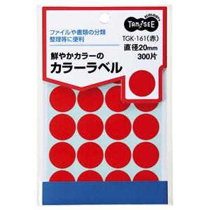 TANOSEE カラー丸ラベル 直径20mm 赤 1パック(300片:20片×15シート) 【×30セット】 h01
