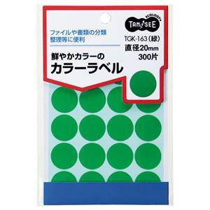 TANOSEE カラー丸ラベル 直径20mm 緑 1パック(300片:20片×15シート) 【×30セット】 h01