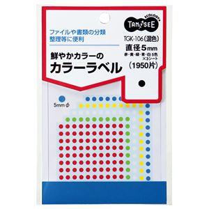 TANOSEE カラー丸ラベル 直径5mm 混色 1パック(1950片:130片×15シート) 【×30セット】 h01