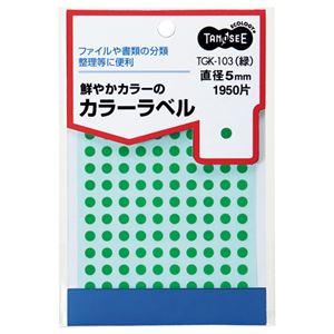 TANOSEE カラー丸ラベル 直径5mm 緑 1パック(1950片:130片×15シート) 【×30セット】 h01