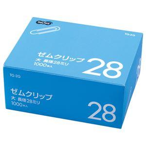 (まとめ) TANOSEE ゼムクリップ 大 28mm シルバー 業務用パック 1箱(1000本) 【×20セット】