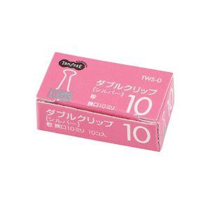 (まとめ) TANOSEE ダブルクリップ 粒 口幅10mm シルバー 1セット(100個:10個×10箱) 【×10セット】