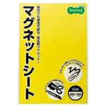(まとめ) TANOSEE マグネットカラーシート ワイド 300×200×0.8mm 黄 1枚 【×10セット】