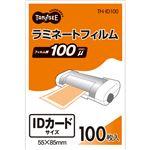 (まとめ) TANOSEE ラミネートフィルム IDカードサイズ グロスタイプ(つや有り) 100μ 1パック(100枚) 【×20セット】